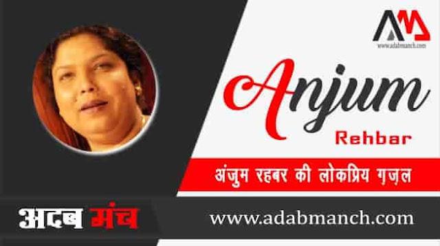 Aag-Bhate-Huye-Paani-Me-Lagane-Ayi-Anjum-Rehbar