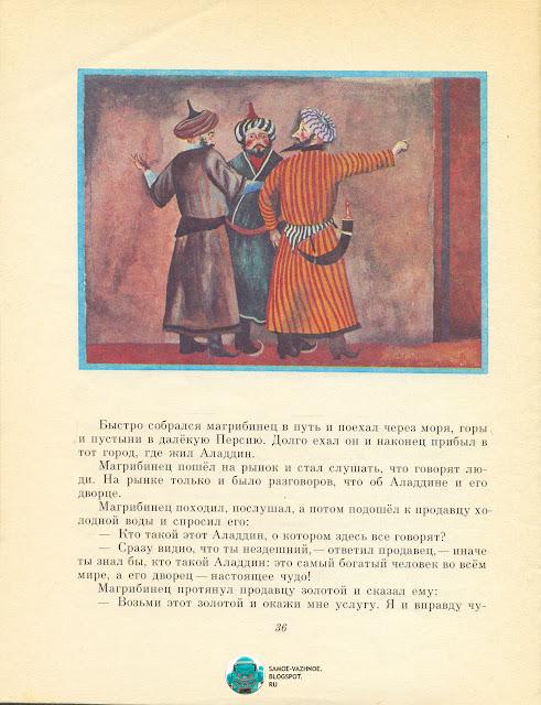 Каталог детские книги СССР советские старые из детства. Аладдин и волшебная лампа СССР.