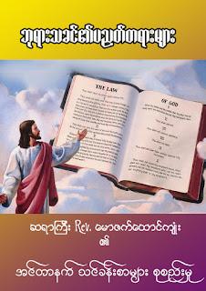 https://www.scribd.com/document/390578968/The-Law-of-God