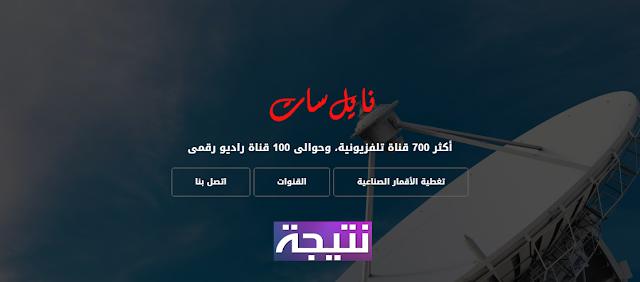 تردد قناة المسيرة الاخبارية الجديد 2018 AL-Masirah Channel Frequency