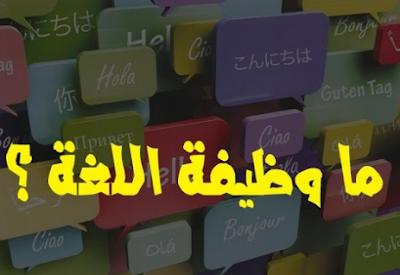 Fungsi Bahasa dan Faktor-Faktor Perkembangannya
