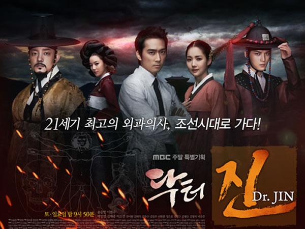 2012年韓劇 仁醫線上看