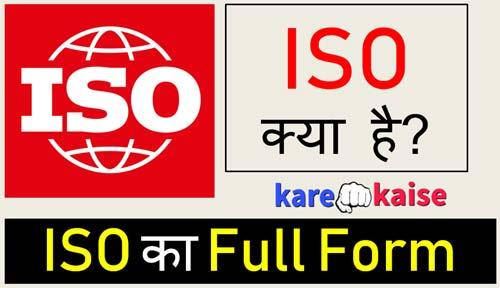 ISO-ka-full-form-kya-hai