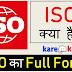 ISO ka Full Form aur ISO kya hai?