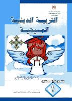 تحميل كتاب التربية الدينية المسيحية للصف الرابع الابتدائى الترم الاول