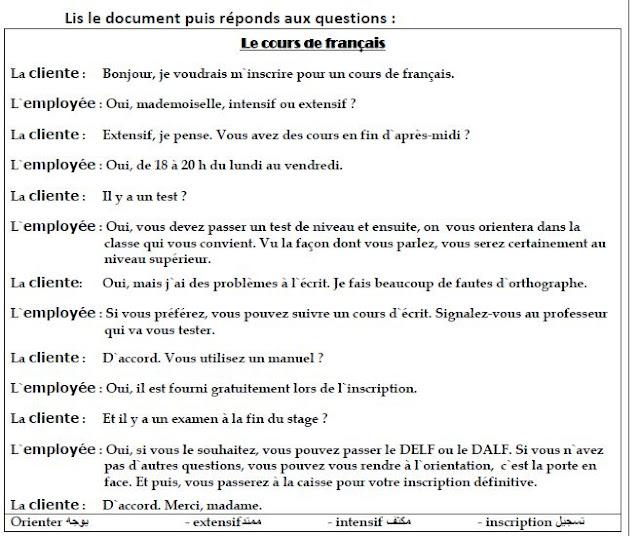 تحميل مراجعة ليلة الامتحان في اللغة الفرنسية للصف الثالث الثانوي  2016