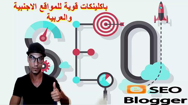 مجموعة باكلينكات اجنبية وعربية لتقوية سيو الموقع وتسريع ارشفة المواضيع