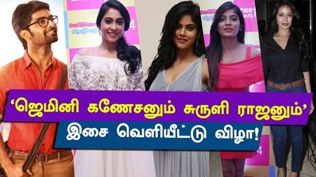 Gemini Ganeshanum Suruli Raajanum Movie Auido Launch