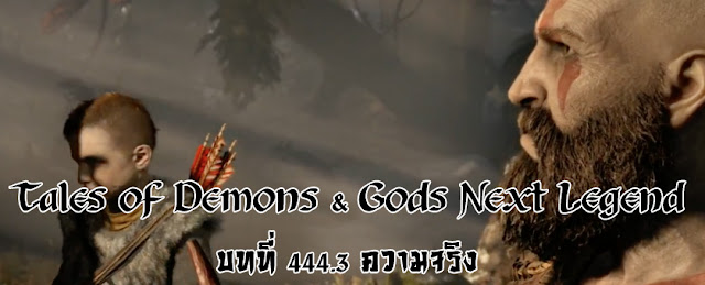http://readtdg2.blogspot.com/2016/10/tales-of-demons-gods-next-legend-4443.html