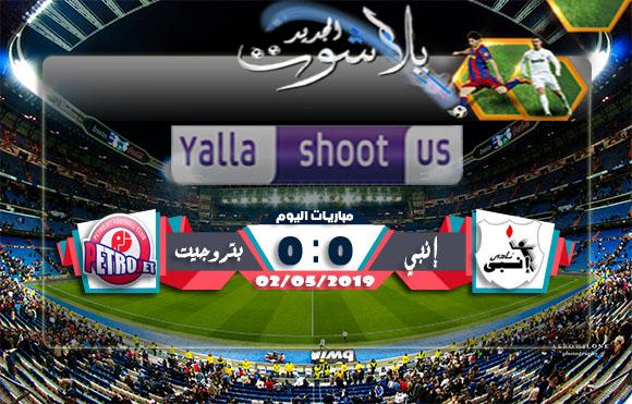 نتيجة مباراة إنبي وبتروجيت اليوم 02-05-2019 الدوري المصري