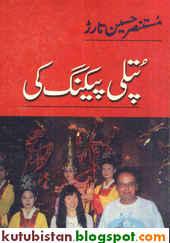 Putli Packing Ki Pdf by Mustansar Hussain Tarar Free Download