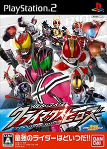 Kamen Rider Climax Heroes PS2 ISO (NTSC-J) (MG-MF)