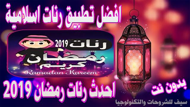 سلسلة تطبيقات وبرامج رمضانية لكل مسلم / الشرح الثاني : تطبيق نغمات ورنات رمضان 2019 للأندرويد بدون نت