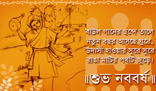 pohela boishakh message