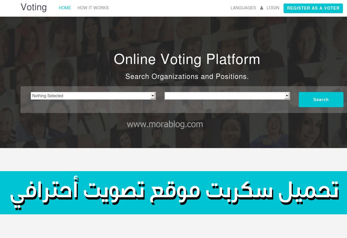 تحميل سكربت موقع تصويت أحترافي