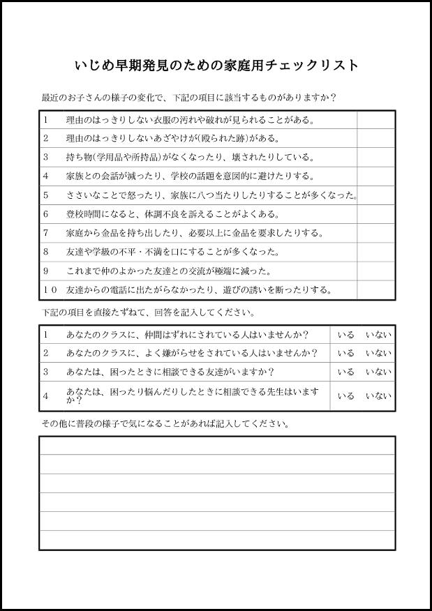 いじめ早期発見のための家庭用チェックリスト 001