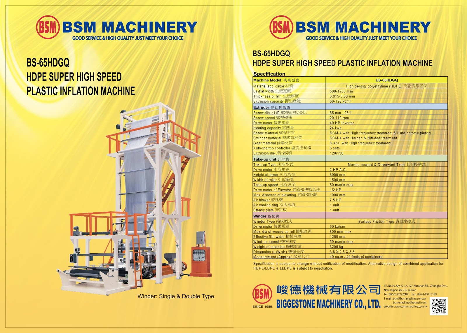 BS-65HDGQ  HDPE SUPER HIGH SPEED PLASTIC INFLATION MACHINE