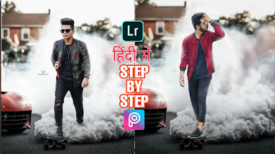 Vijay mahar photo editing Instagram dp photo editing smoke photo editing smoke bomb photo editing in Hindi dp photo editing in HindiInstagram dp photo editing