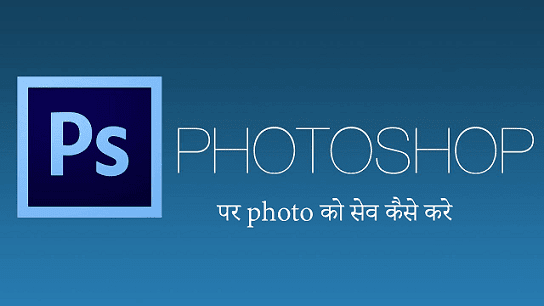 how-to-save-image-on-photoshop