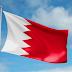 فرص عمل للاردنيين في كلية البحرين الجامعية