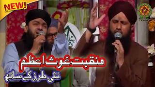 Asad Raza Attari with Asif attari New Maqabat Ya Ghous ul Azam 2108