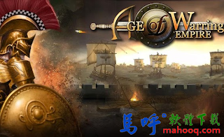 Age of Warring Empire APP / APK Download,帝國時代 APP 好玩手機遊戲下載,Android 版