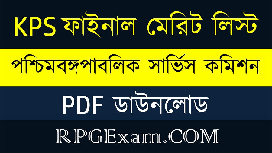 WBPSC KPS Final Result - Krishi Prayukti Sahayak Merit List