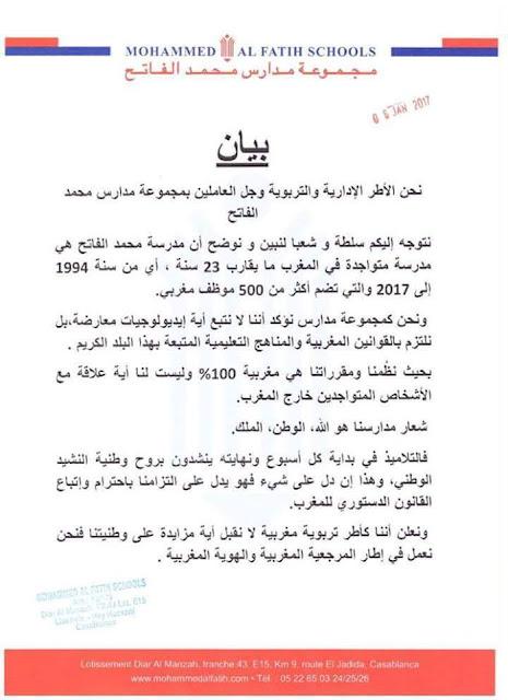 بيان للأطر العاملة بمدارس محمد الفاتح في المغرب