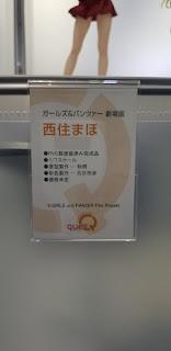 "Figuras: Primeras imágenes de Maho Nishizumi de ""Girls und Panzer"" - Ques Q"
