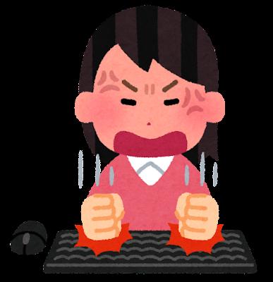 キーボードに八つ当たりする人のイラスト(女性)