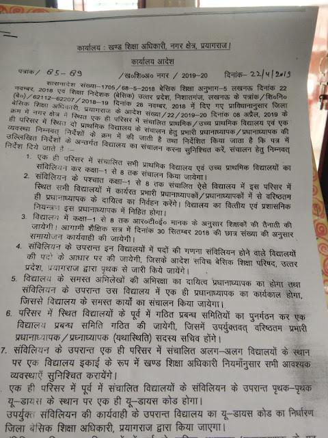 Prayagraj : basic school merging guidelines स्कूल संविलियन के सम्बन्ध में दिशा-निर्देश देखें