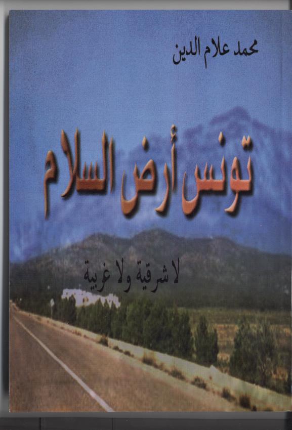547c45fa1 Book (Tunisia is a land of peace) Part 1. | كل الديانات السماوية من ...