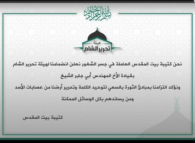 HTS katibah baitu al-maqdis