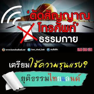 ปิดการสื่อสาร คือการปิดประตูตีพระ รัฐบาลจะใช้ ม.44 อุ้มฆ่าวัดพระธรรมกายใช่มั้ย
