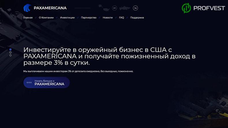 Paxamericana обзор и отзывы HYIP-проекта