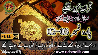 Quran urdu translation only  Quran with Urdu translation  Para No  02 03