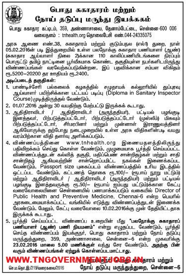 Applications are invited for Multipurpose Health Worker (Male) (Health Inspector Grade II) Post to fill in Primary Health Centres in all over Tamil Nadu