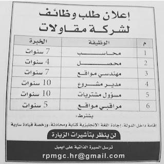 إعلان طلب وظائف لشركة مقاولات في الامارات ديسمبر 2016
