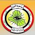 قوائم التسلسلات المرشحين للقبول على ملاك وزارة الداخلية قيادة قوات الشرطة الاتحادية 2017