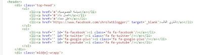 كيفية التعديل على أقسام مدونتك على بلوجر ؟, دروس بلوجر للمبتدئين