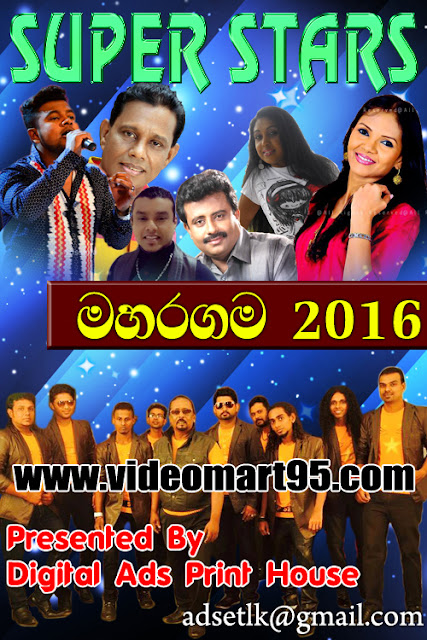 SUPER STAR LIVE IN MAHARAGAMA 2016