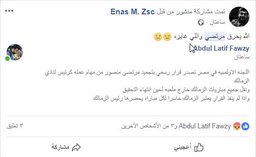 efa testing تجميد مرتضي منصور من عمله