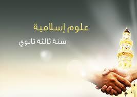 تحضير درس العمل والانتاج في الاسلام ومشكلة البطالة في العلوم الاسلامية للسنة الثالثة ثانوي