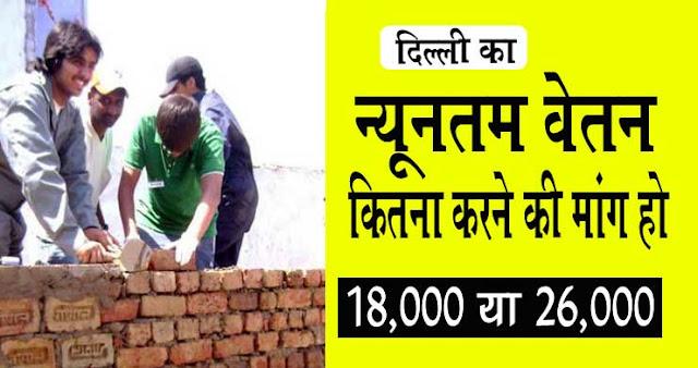 Minimum Wages in Delhi की मांग 18000 या 26000 हो, जब मामला Supreme Court में है