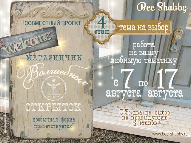 СП Магазинчик волшебных открыток