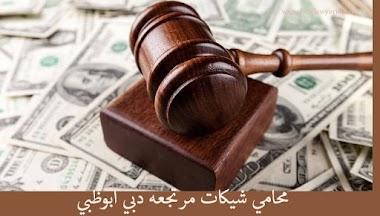 افضل محامي شيكات مرتجعه دبي ابوظبي