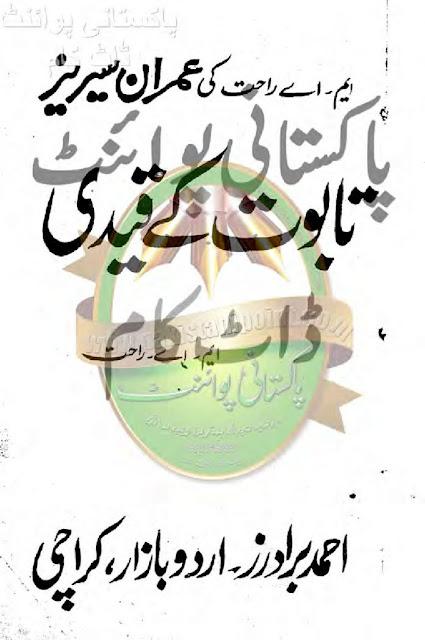 Taboot Ke Qaidi Urdu Novel By M. A Rahat Imran Series Urdu Novel Free Download PDF