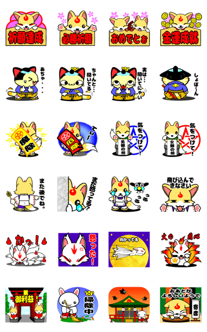 LINE 個人原創貼圖- Fox Onmyoji & cat samurai3