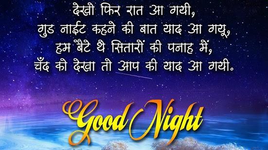 Sweet Good Night Shayari Hindi