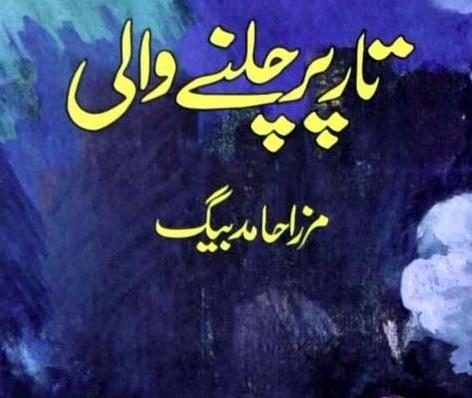 Taar Par Chalne Wali by Mirza Hamid Baig